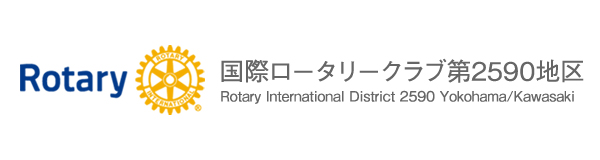 国際ロータリー第2590地区(横浜・川崎)